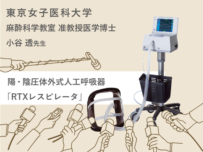 RTXレスピレータ(陽・陰圧体外式人工呼吸器)<br>東京女子医科大学麻酔科学教室 准教授医学博士 小谷 透先生