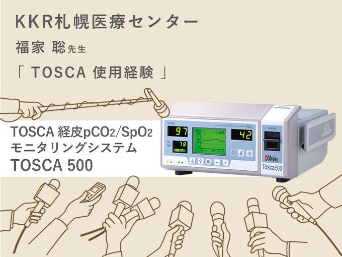 TOSCA 経皮pCO<sub>2</sub>/SpO<sub>2</sub> モニタリングシステム TOSCA 500<br>KKR札幌医療センター 福家 聡先生
