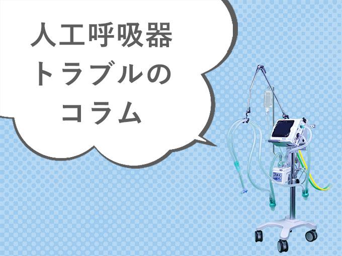 人工呼吸器トラブルのコラム