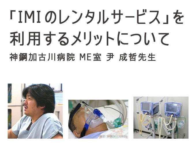 「IMIのレンタルサービス」を利用するメリットについて<br>神鋼加古川病院 ME室 尹 成哲先生