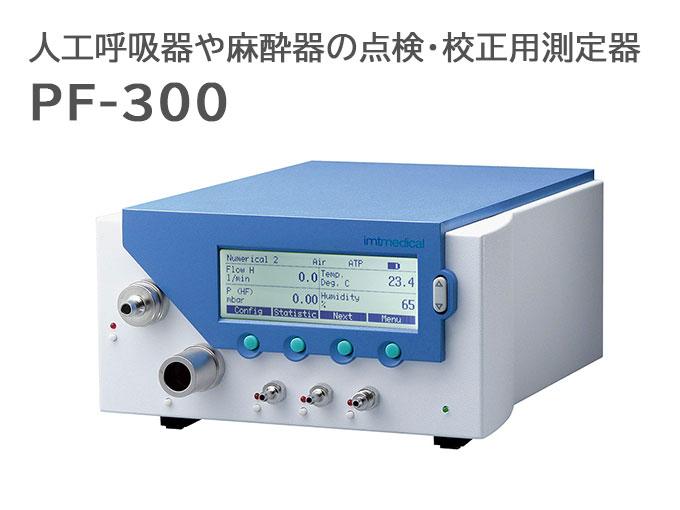 フローアナライザPF-300「人工呼吸器・麻酔器 保守点検の助っ人」