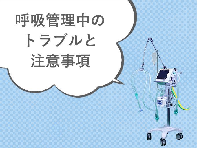 呼吸管理中のトラブルと注意事項