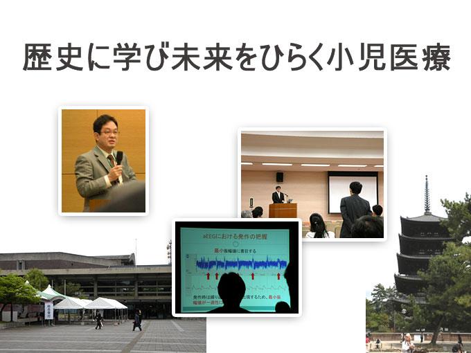 第112回日本小児科学会学術集会 「aEEG脳波トレンド」「陽・陰圧体外式人工呼吸器BCV」