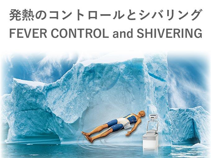 第13回日本脳低温療法学会 スポンサードセミナー<br>「発熱のコントロールとシバリング」
