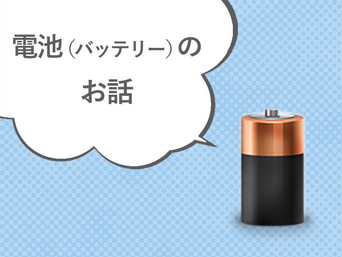 電池(バッテリー)のお話