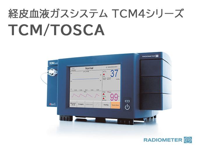 経皮血液ガスシステム TCM4シリーズ TCM/TOSCA