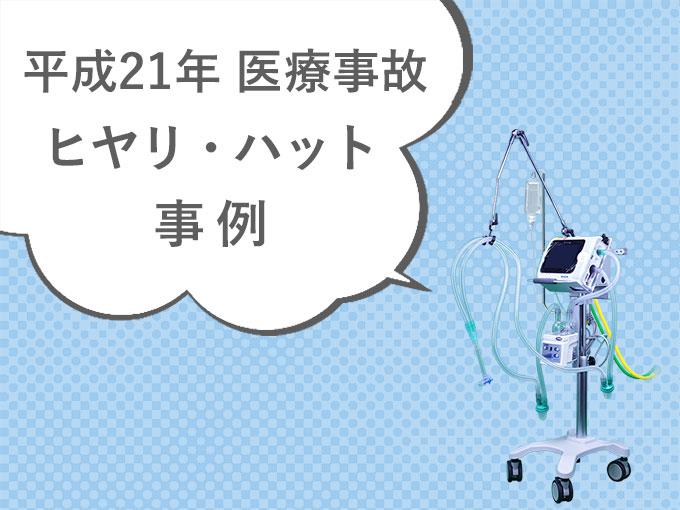 平成21年 医療事故、ヒヤリ・ハット事例の紹介
