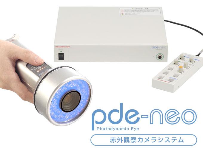 赤外観察カメラシステム pde-neo