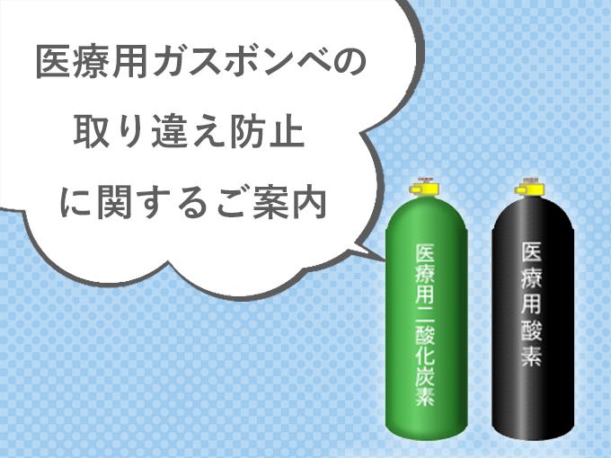 医療用ガスボンベの取り違え防止に関するご案内