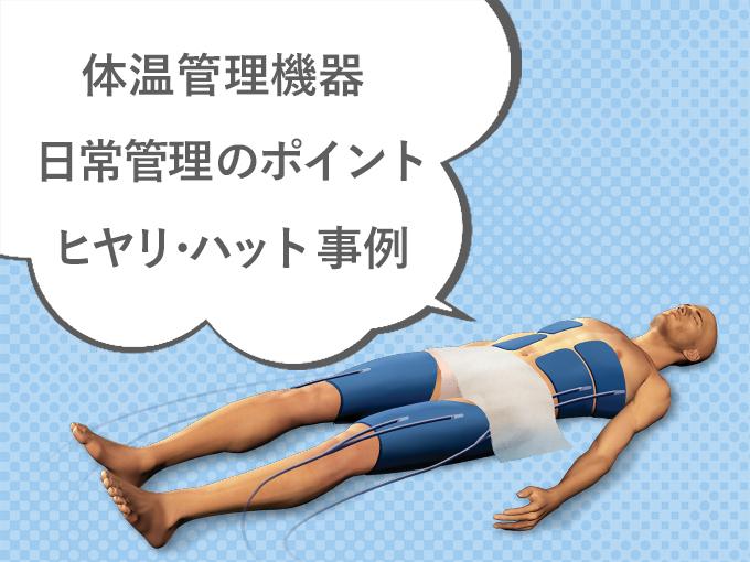 体温管理機器 日常管理のポイント ~ ヒヤリ・ハット事例をふまえて ~