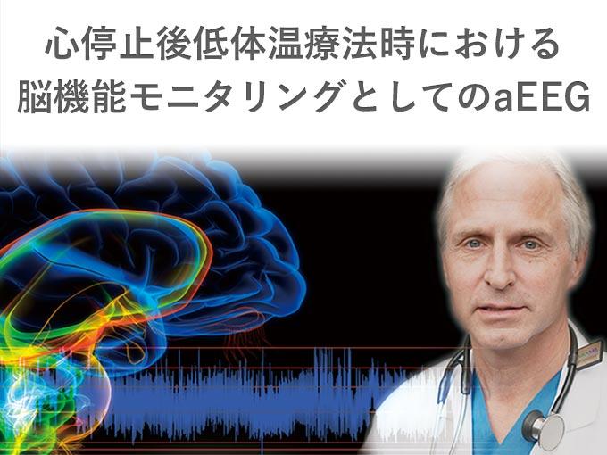 第39回日本集中治療医学会学術集会 教育セミナー1「心停止後低体温療法時における脳機能モニタリングとしてのaEEG」