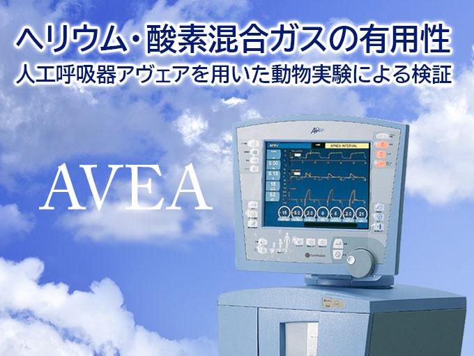 ヘリウム・酸素混合ガスの有用性 人工呼吸器アヴェアを用いた動物実験による検証