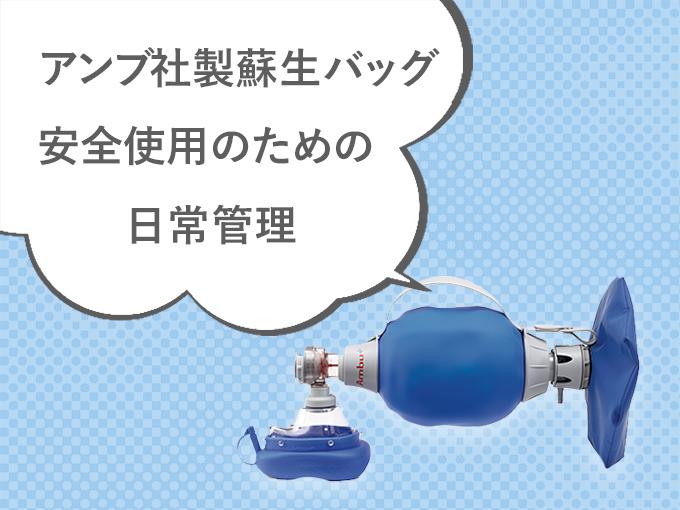 アンブ社製蘇生バッグ安全使用のための日常管理