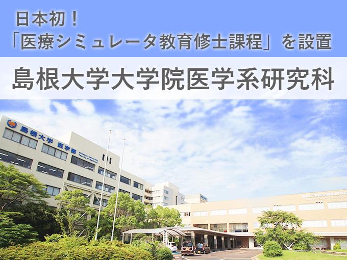 日本初!「医療シミュレータ教育修士課程」を設置<br />島根大学大学院医学系研究科