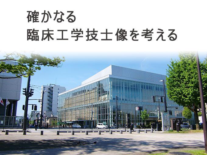 第22回日本臨床工学会