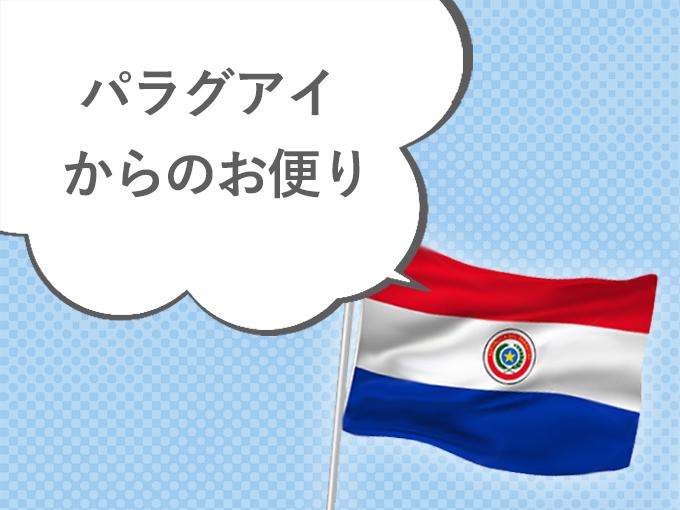 パラグアイからのお便り