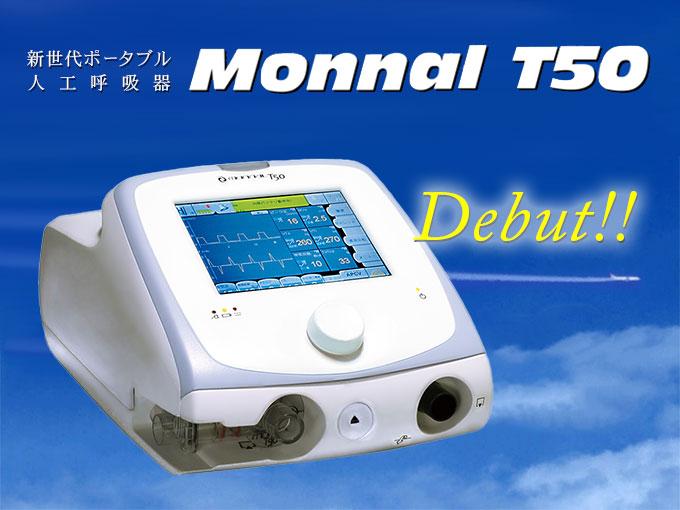 新世代ポータブル人工呼吸器 MONNAL T50 ベンチレータ