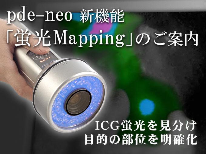 赤外観察カメラシステム pde-neo「蛍光Mapping」