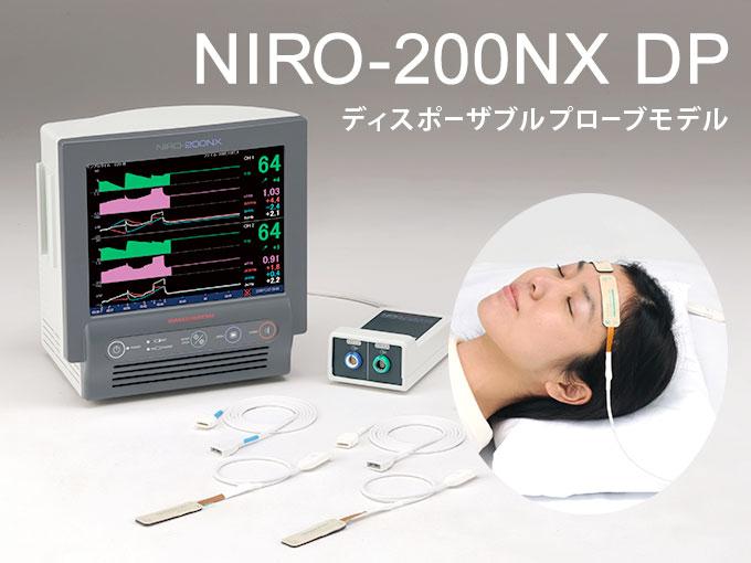 ニロモニタ NIRO-200NX DP(ディスポーザブルプローブモデル)
