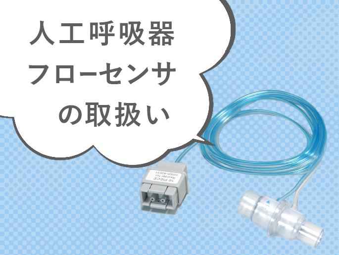 人工呼吸器フローセンサの取扱い