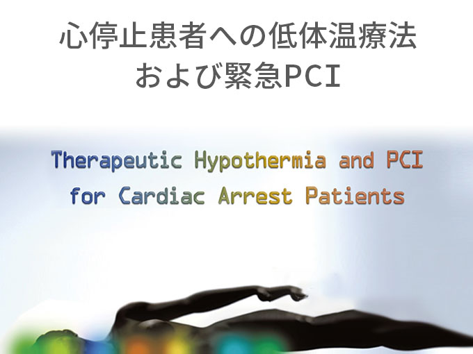 第77回日本循環器学会学術集会 ファイアサイドセミナー7<br />「Therapeutic Hypothermia and PCI for Cardiac Arrest Patients:心停止患者への低体温療法および緊急PCI」