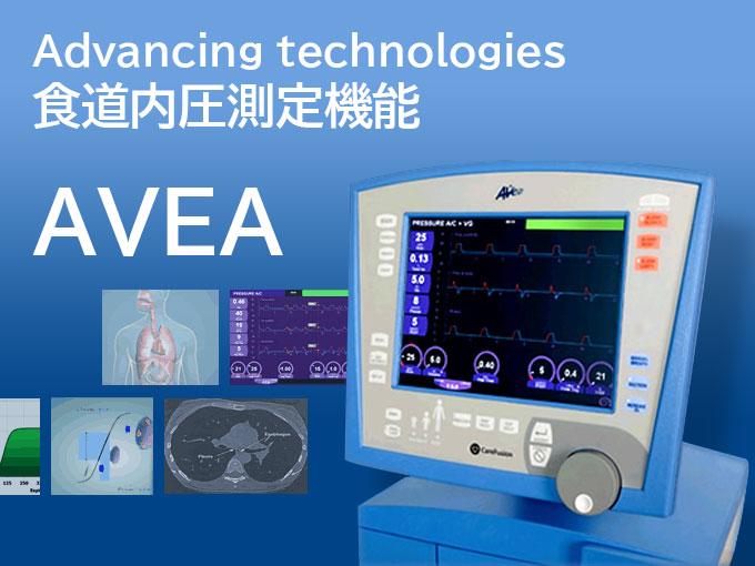 人工呼吸器 AVEAベンチレーター コンプリ2<br>「Advancing technologies 食道内圧測定機能」