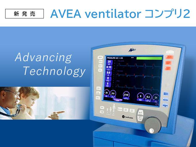 人工呼吸器 AVEAベンチレーター コンプリ2