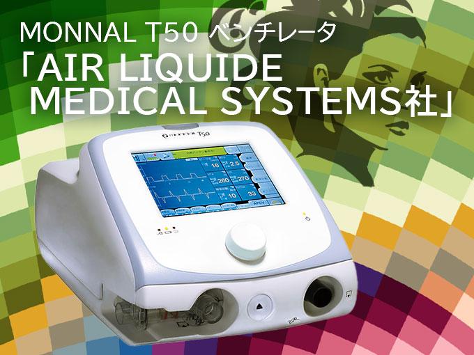人工呼吸器 MONNAL T50 ベンチレータ 「オートテスト」