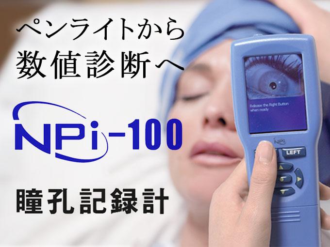 瞳孔記録計 NPi-100 「ペンライトから数値診断へ」
