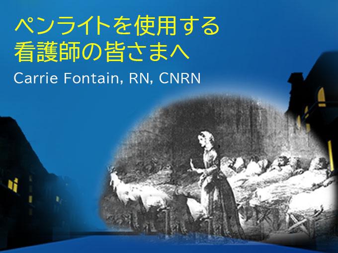 第29回日本外傷学会総会・学術集会 ランチョンセミナー 「救急・集中治療領域における瞳孔記録計の役割」