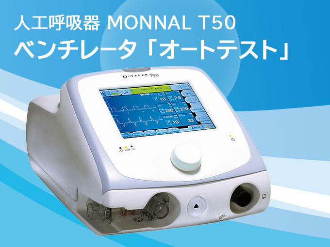 人工呼吸器 MONNAL T50 ベンチレータ 「モナールはフランス生まれ」