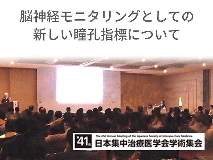 第41回日本集中治療医学会学術集会 イブニングセミナー7<br />「脳神経モニタリングとしての新しい瞳孔指標について」