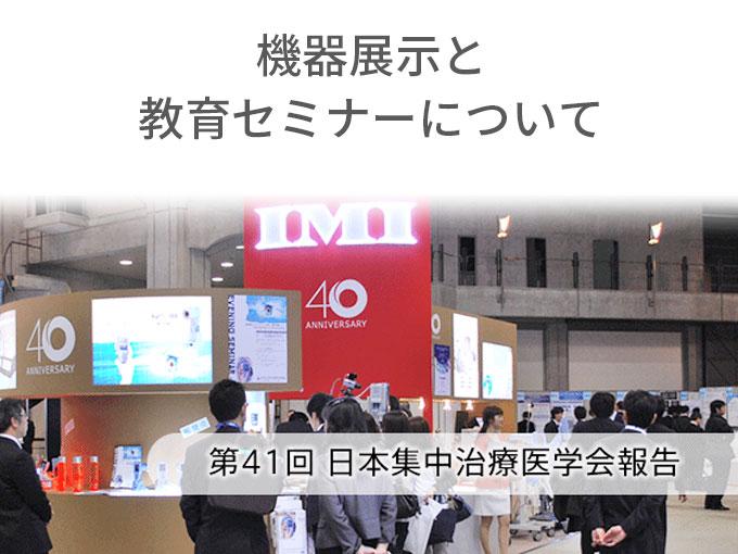第41回日本集中治療医学会学術集会 機器展示と教育セミナーについて
