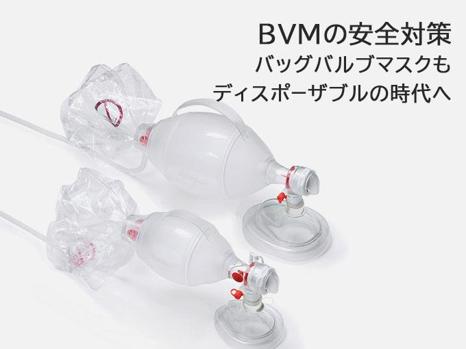 BVMの安全対策 バッグバルブマスクもディスポーザブルの時代へ