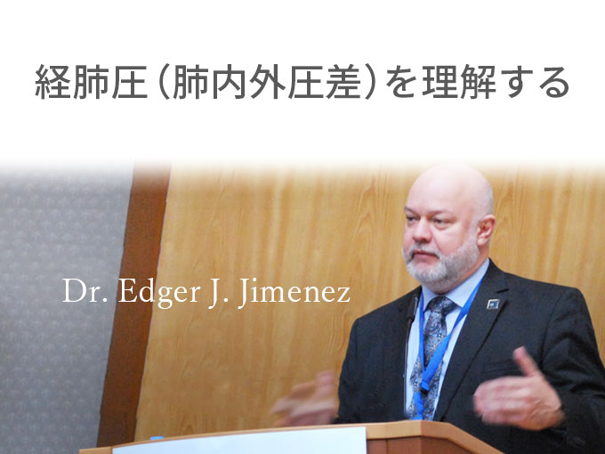 第41回日本集中治療医学会学術集会 ランチョンセミナー6<br />「経肺圧(肺内外圧差)を理解する」
