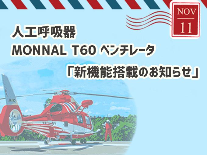 人工呼吸器 MONNAL T60 ベンチレータ 「多くの場所で緊急患者さんをサポート」