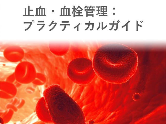 日本臨床麻酔学会第34回大会 ランチョンセミナー21「止血・血栓管理:プラクティカルガイド」