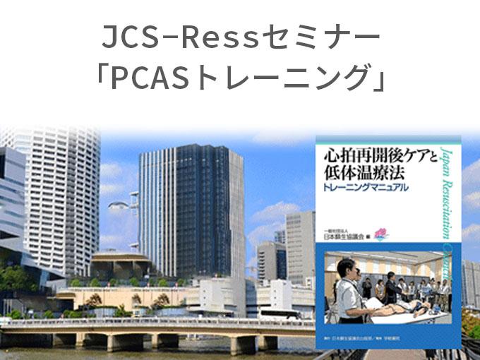 JCS-Ressセミナー「PCASトレーニング」