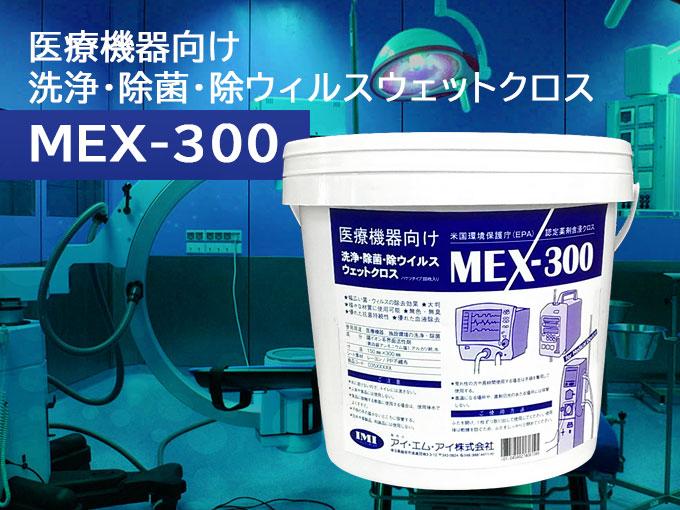 医療機器向け洗浄・除菌・除ウィルスウェットクロス MEX-300