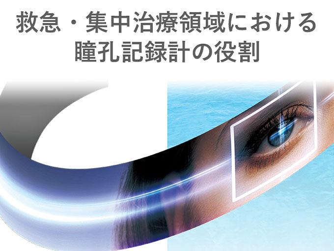 第23回日本臨床救急医学会総会・学術集会 Webセミナー8<br>「未来‐拡がる自動瞳孔計の可能性」ご報告