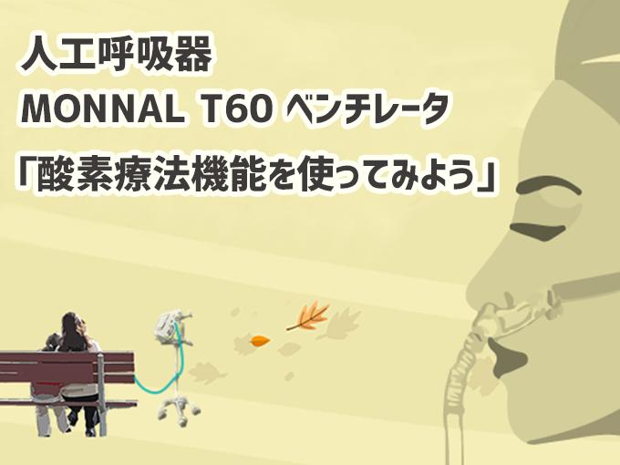 人工呼吸器 MONNAL T60 ベンチレータ 「酸素療法機能を使ってみよう」