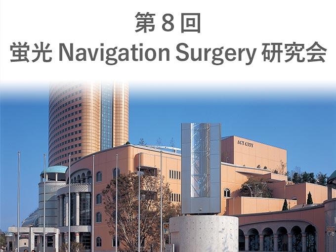 第8回ICG蛍光Navigation Surgery研究会