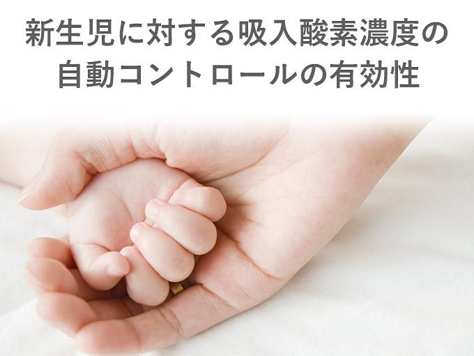 第60回日本新生児成育医学会・学術集会 教育セミナー16「新生児に対する吸入酸素濃度の自動コントロールの有効性」