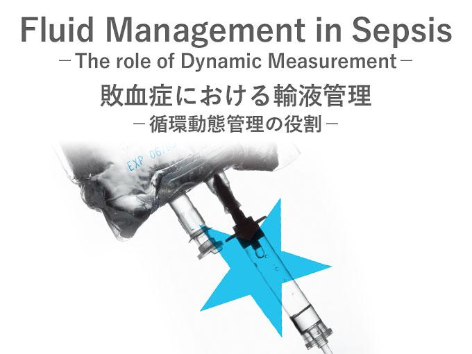 第43回日本集中治療医学会学術集会 ランチョンセミナー17「Fluid Management in Sepsis-The role of Dynamic Measurement-敗血症における輸液管理-循環動態管理の役割-」
