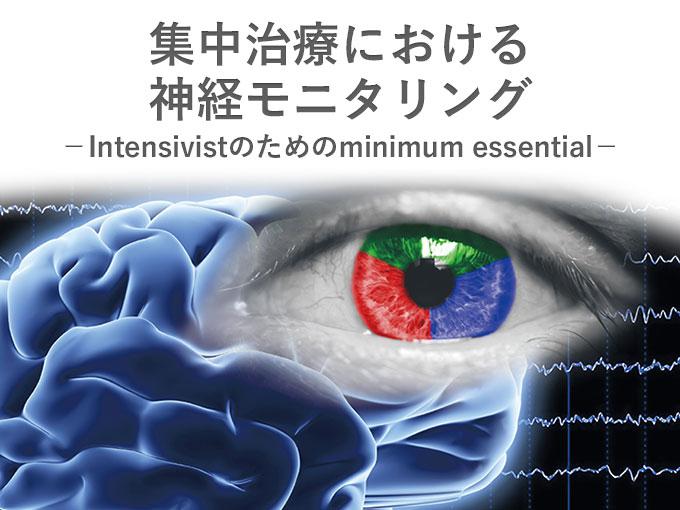 第43回日本集中治療医学会学術集会 ランチョンセミナー9「集中治療における神経モニタリング-Intensivistのためのminimum essential-」