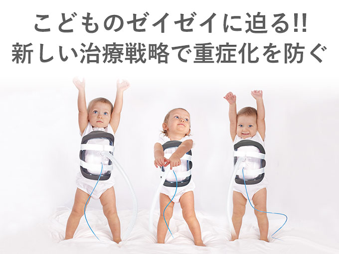 第33回日本小児難治喘息・アレルギー疾患学会 BCVハンズオンセミナー1「こどものゼイゼイに迫る!!新しい治療戦略で重症化を防ぐ」