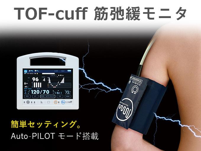 TOF-cuff 筋弛緩モニタ