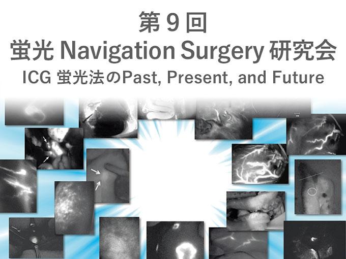 第9回ICG蛍光Navigation Surgery研究会
