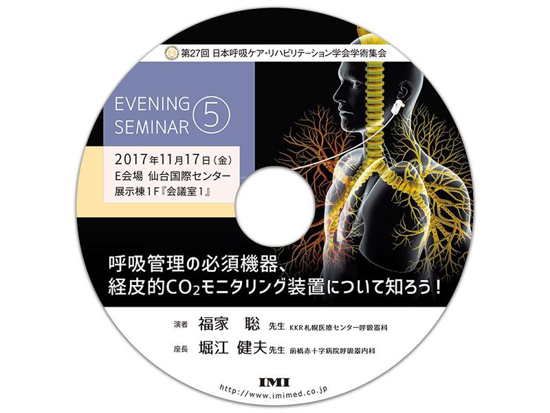 DVD「第27回日本呼吸ケア・リハビリテーション学会学術集会 イブニングセミナー5」