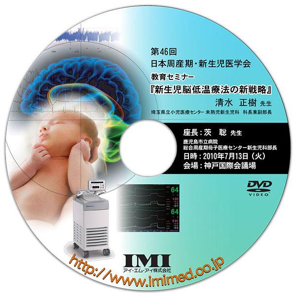 DVD「第46回日本周産期・新生児医学会 教育セミナー」